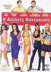 i apolyti fantasiosi dvd photo