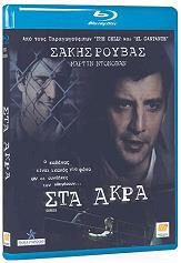 sta akra blu ray photo