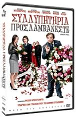 syllipitiria proslambaneste special edition dvd photo