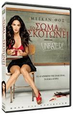 to soma poy skotonei special edition dvd photo