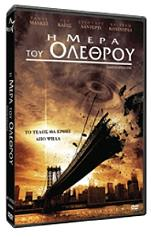 i mera toy olethroy special edition dvd photo