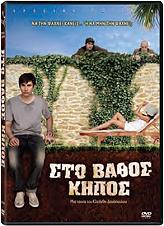 sto bathos kipos dvd photo