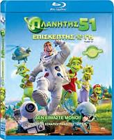 planitis 51 episkeptis apo ti gi blu ray photo