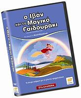 o iban kai to magiko gadoyraki dvd photo