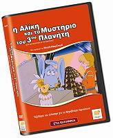 i aliki to mystirio toy 3oy planiti dvd photo