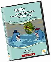 delfy to delfinaki kai oi filoi toy tomos 1 epeisodia 19 20 dvd photo