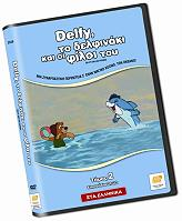 delfy to delfinaki kai oi filoi toy tomos 2 epeisodia 21 22 dvd photo