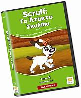 scruff to atakto skylaki tomos 2 epeisodia 22 23 dvd photo