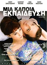mia kapoia ekpaideysi special edition dvd photo