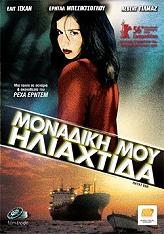 monadiki moy iliaxtida dvd photo