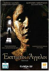 ekptotoi aggeloi dvd photo