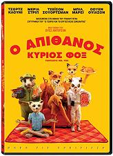 o apithanos kyrios fox special edition dvd photo