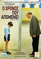 o xronos poy apomenei dvd photo