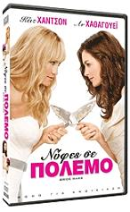 nyfes se polemo special edition dvd photo