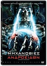 mixanobios enantion anthropoeidon special edition dvd photo