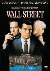 wall street dvd photo