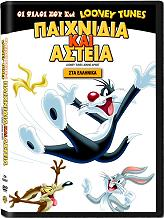 oi filoi soy ta looney tunes paixnidia kai asteia dvd photo