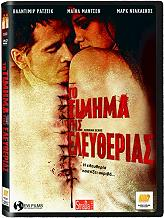 to timima tis eleytherias dvd photo