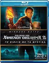 sta ixni toy xamenoy thisayroy 2 to biblio me ta mystika blu ray photo