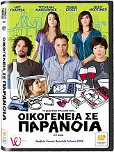 oikogeneia se paranoia dvd photo