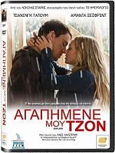 agapimene moy tzon dvd photo