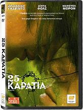 25 karatia dvd photo