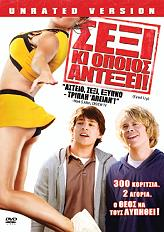 sexi ki opoios antexei dvd photo