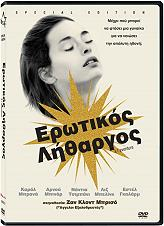 erotikos lithargos se dvd photo