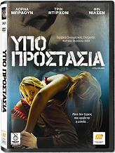 ypo prostasia dvd photo