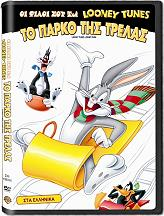 oi filoi soy ta looney tunes to parko tis trelas dvd photo