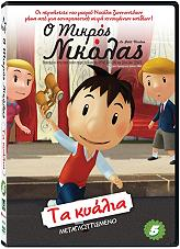 o mikros nikolas 5 ta kyalia dvd photo