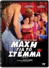 maxi gia to stemma special edition dvd photo