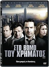 sto bomo toy xrimatos special edition dvd photo