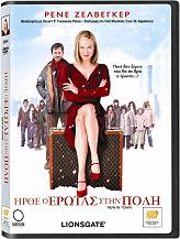 irthe o erotas stin poli dvd photo