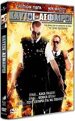 kaytoi kai asfairoi dvd photo