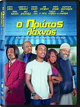 o protos laxnos dvd photo