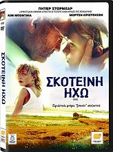 skoteini ixo dvd photo