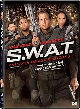 swat epilekti omada kroysis 2 dvd photo