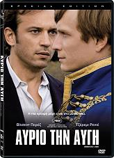 ayrio tin aygi special edition dvd photo