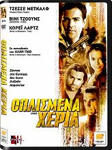 oplismena xeria dvd photo
