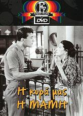 i kyra mas i mami dvd photo