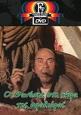 o thanasis sti xora tis sfaliaras dvd photo