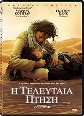 i teleytaia ptisi special edition dvd photo