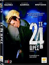24 ores dvd photo