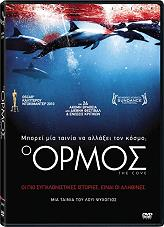 o ormos special edition dvd photo