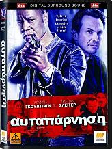 aytaparnisi dvd photo