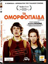 ta omorfopaida dvd photo