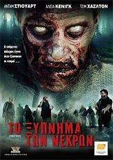 to xypnima ton nekron dvd photo