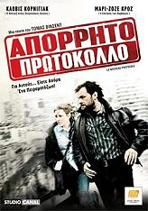 aporrito protokollo dvd photo