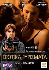 erotika gyrismata dvd photo